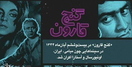جذاب ترین زنان سینمای ایران قبل از انقلاب + تصاویر
