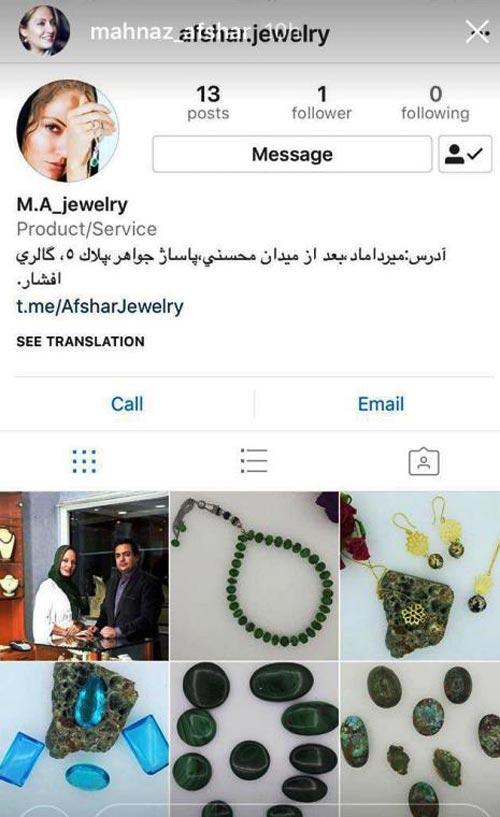 گالری جوهرات مهناز افشار و برادرش افتتاح شد + عکس