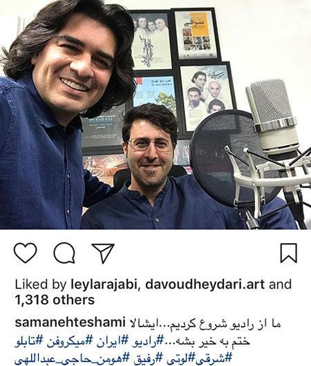 آخرین اخبار و عکس های جدید هنرمندان ایرانی
