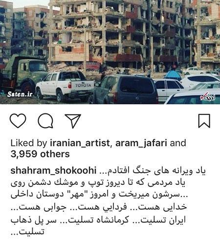عکس های واکنش بازیگران و چهره ها به زلزله کرمانشاه