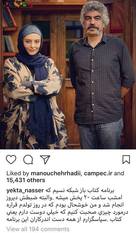 جدیدترین عکس ها و استوری اینستاگرام هنرمندان ایرانی