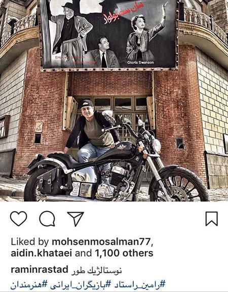 عکس های جدید از هنرمندان مشهور ایرانی