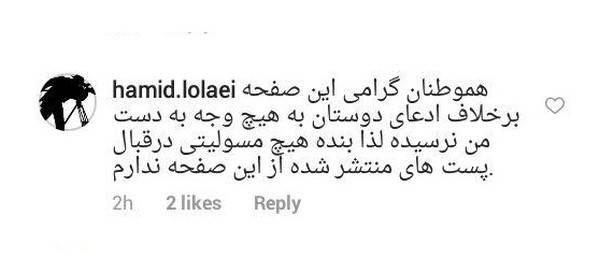 ماجرای هک شدن صفحه اینستاگرام حمید لولایی