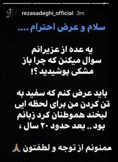 رضا صادقی با هم مشکی پوش شد (عکس)