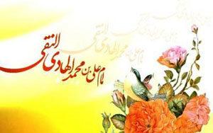 احادیثی گرانبها از امام علی النقی الهادی (ع)