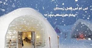 اس ام اس های گرم و عاشقانه زمستان