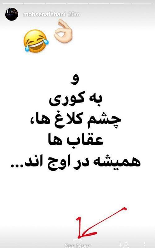 محسن افشانی و خبر ازدواج پر حاشیه اش (عکس)