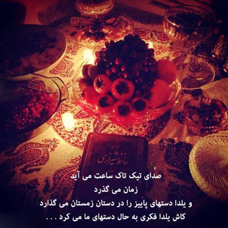 عکس نوشته های زیبا مخصوص شب یلدا