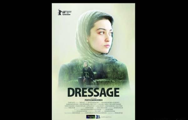 فیلم سینمایی درساژ و رونمایی از پوستر آن (عکس)