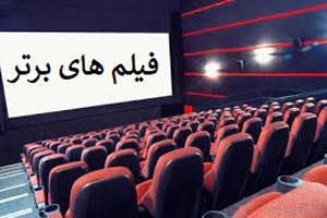 5 تا از برترین فیلم و سریال های ایرانی
