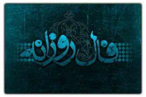 فال و طالع بینی روز دوشنبه 2 بهمن 1396