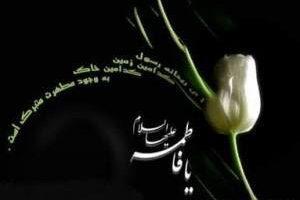اس ام اس های شهادت بانوی گرامی حضرت زهرا (س)