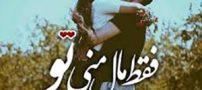 جدیدترین عکس نوشته های عاشقانه و احساسی