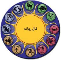 فال روزانه دوشنبه 30 بهمن 96