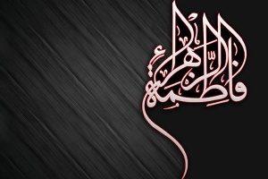 علت و ماجرای شهادت حضرت فاطمه (س)