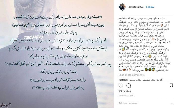 توهین بی شرمانه امیر تتلو به مردم ایران (عکس)