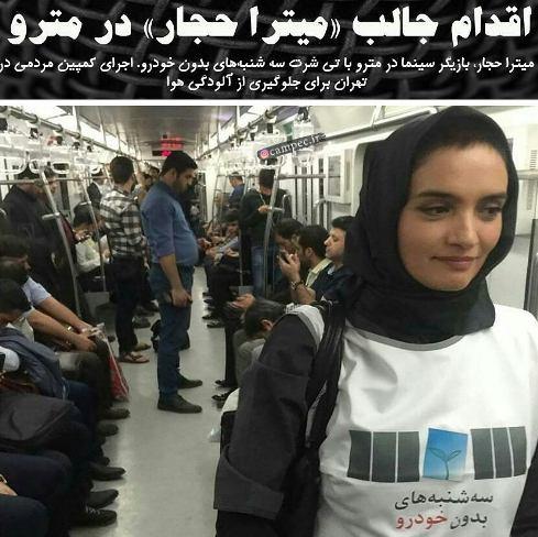 لباس جالب میترا حجار در متروی تهران (عکس)