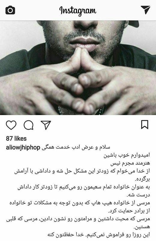 خواننده مشهور ایرانی دستگیر شد (عکس)