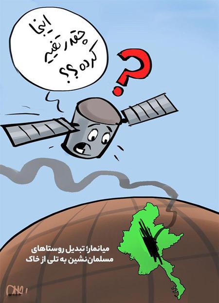 کاریکاتورهای مفهومی از اتفاقات اخیر ایران و جهان
