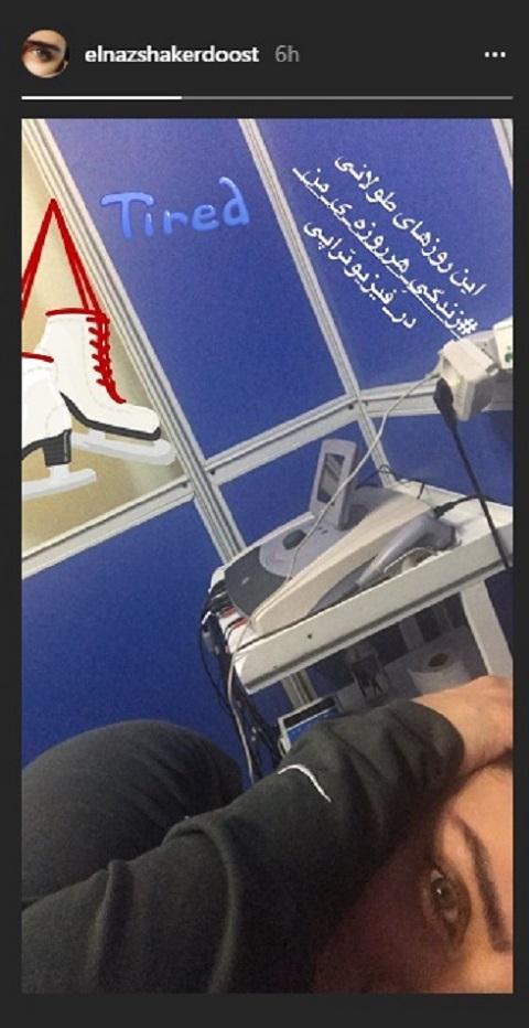 روزهای سخت زندگی الناز شاکردوست در بیمارستان (عکس)