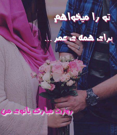 عکس نوشته برای تبریک روز زن