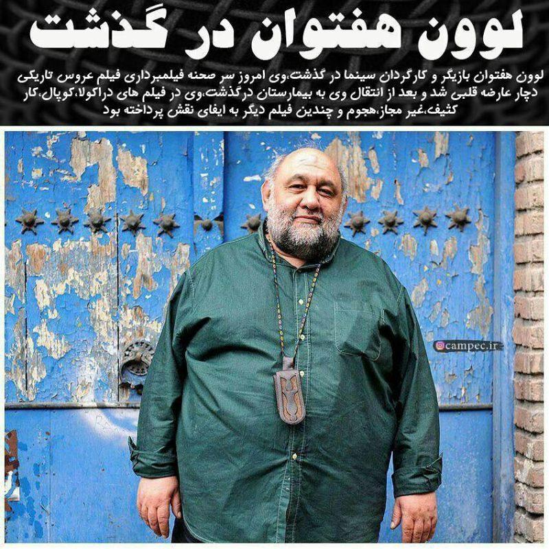 جزئیات مرگ ناگهانی لوون هفتوان بازیگر ایرانی (عکس و بیوگرافی)