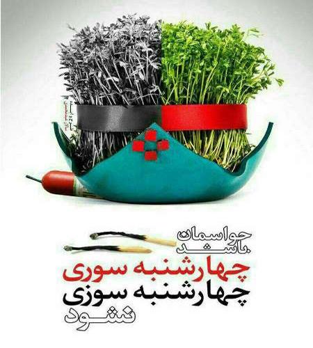عکس نوشته های زیبا برای چهارشنبه سوری