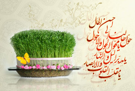 عکس و متن تبریک عید نوروز 97