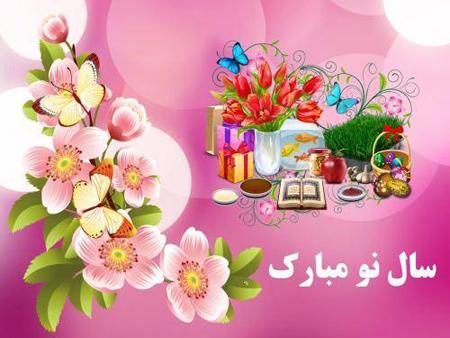 پوستر و کارت پستال عید نوروز