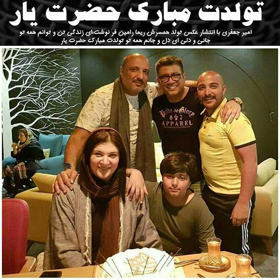 عکس جشن تولد ریما رامین فر با همسرش امیر جعفری
