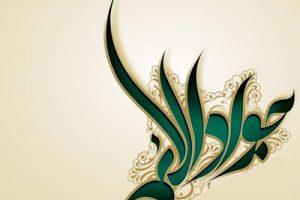 متن تبریک ولادت امام محمد تقی علیه السلام