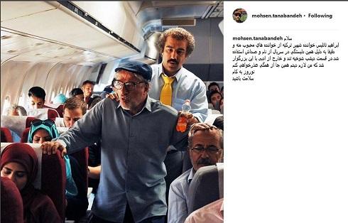 محسن تنابنده از ابراهیم تاتلیس عذرخواهی کرد (عکس)