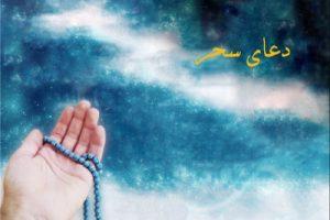 کوتاه ترین دعا برای سحر ماه رمضان