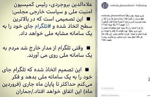 کنایه تند مهراب قاسمخانی به بروجردی (عکس)