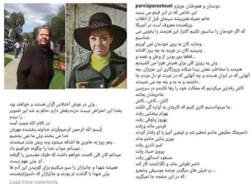 واکنش پرویز پرستویی به غربت جمیله شیخی در آمریکا (عکس)