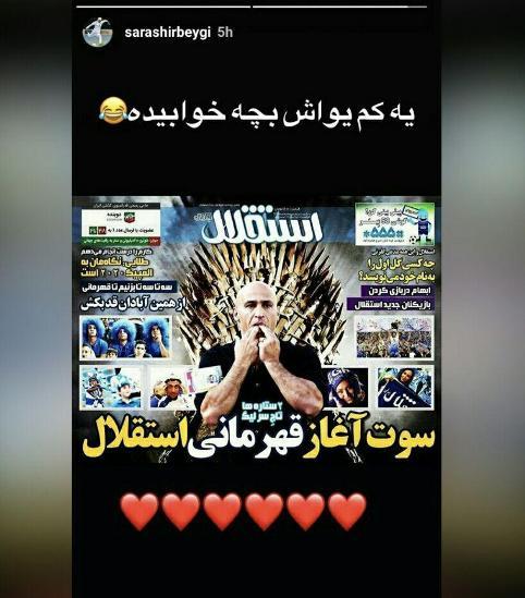طعنه خانم گل فوتسال ایران به استقلال (عکس)