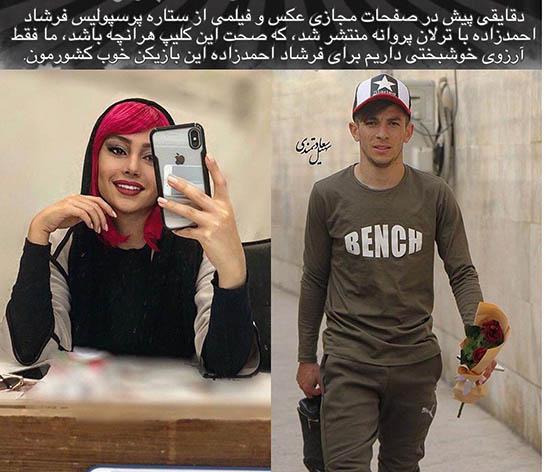 ماجرای رابطه و عکس جنجالی ترلان پروانه و فرشاد احمدزاده (عکس)