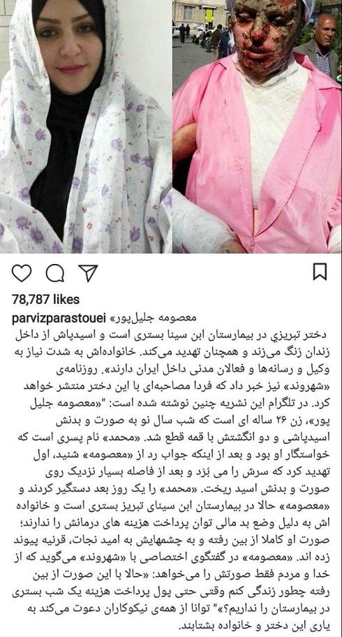 درخواست کمک پرویز پرستویی برای دختر تبریزی (عکس)