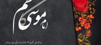 تصاویر و پوستر تسلیت شهادت امام موسی کاظم (ع)
