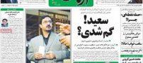 آگهی گمشده و تحت تعقیب برای سعید مرتضوی (عکس)