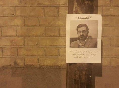 آگهی گمشده و تحت تعقیب برای سعید مرتضوی