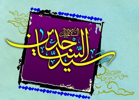 کارت تبریک و تصاویر میلاد امام سجاد (ع)