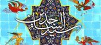 اس ام اس ولادت حضرت امام سجاد علیه السلام