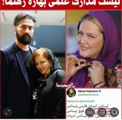 واکنش بهاره رهنما به تعداد شوهر و مدارک تحصیلیش