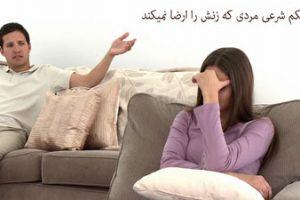 حکم شرعی ارضا نکردن زن توسط شوهر
