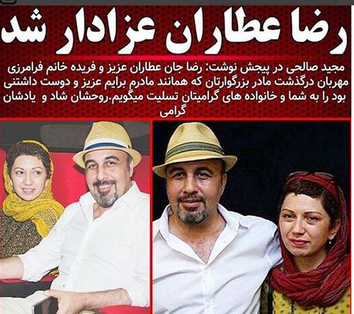 رضا عطاران و همسرش فریده عزادار شدند (عکس)
