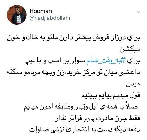 واکنش حاجی عبداللهی به کار عوامل به وقت شام در پاساژ کوروش (عکس)