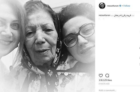 واکنش رضا عطاران به فوت مادر زنش (عکس)