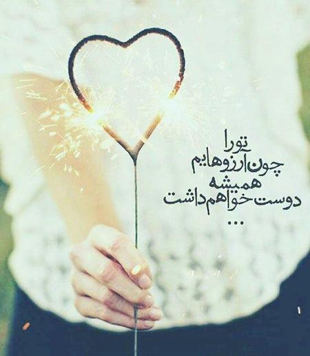 زیباترین عکس نوشته عاشقانه و رمانتیک