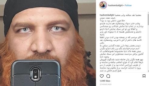 واکنش بی ادبانه بازیگر داعشی پاساژ کوروش به انتقادات (عکس)